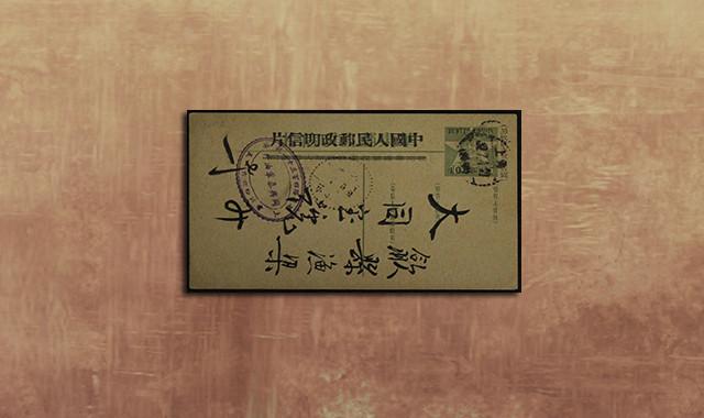 邮票类_1952年上海寄歙县华东区毛像加盖改值供给制邮资片一件、销7月1日上海戳