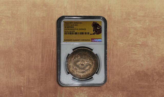 钱币类_光绪二十三年北洋机器局造壹圆银币一枚(NGC XF DETAILS)