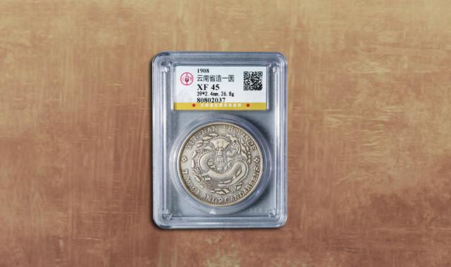 钱币类_云南省造光绪元宝老龙版七钱二分银币一枚(GBCA XF45)