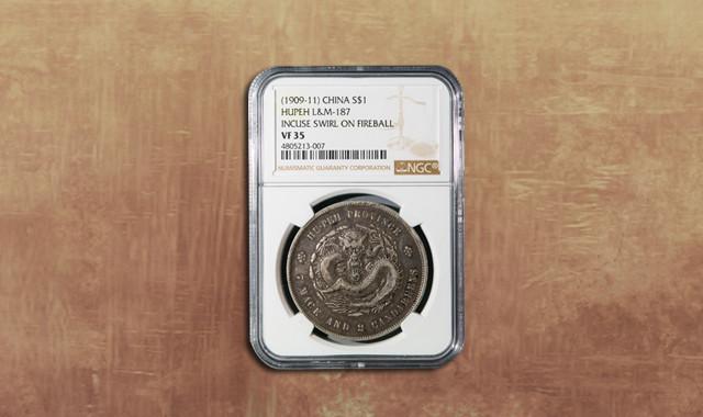钱币类_湖北省造宣统元宝七钱二分银币一枚(NGC VF35)