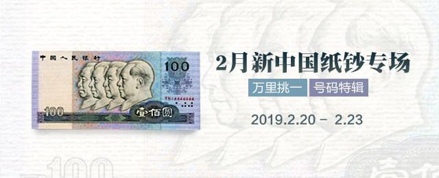 2月新中国纸钞&万里挑?#32531;?#30721;特辑