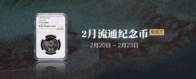 2月流通纪念币专场3