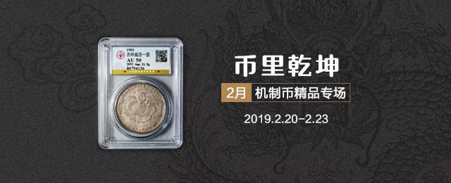 币里乾坤-2月机制币精品专场