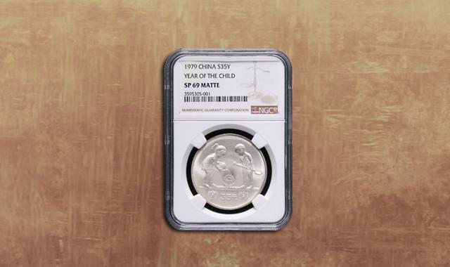 钱币类_1979年国际儿童年-儿童浇花1/2盎司普制银币一枚(喷砂版、NGC SP69MATTE、发行量1000枚)