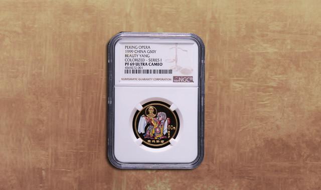 钱币类_1999年中国京剧艺术第(1)组-贵妃醉酒1/2盎司精制彩金币一枚(带盒、NGC PF69)