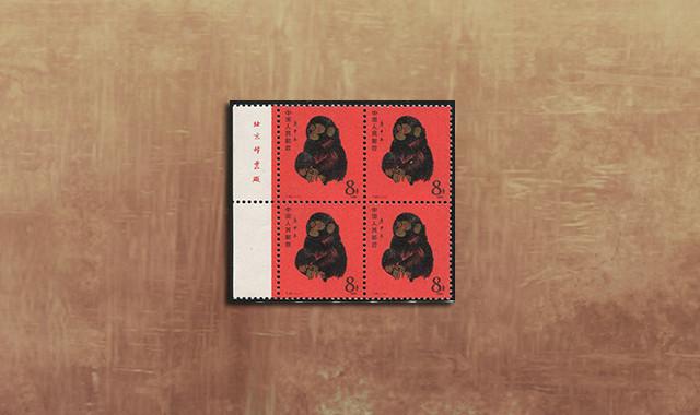 邮票类_T46猴年带厂铭四方连新全