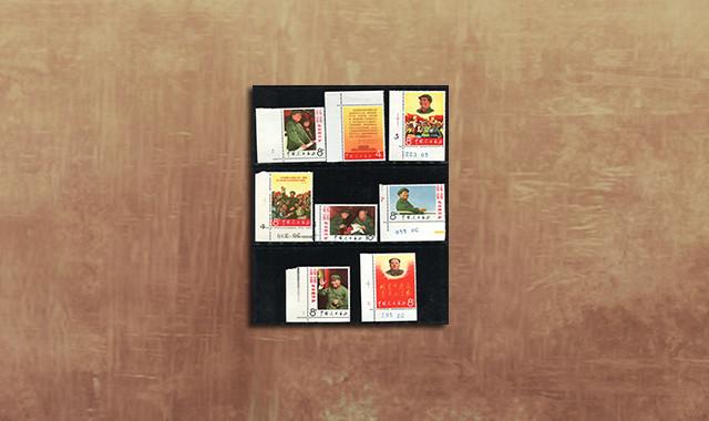 邮票类_文2毛主席万岁带数字边新全(部分带直角边、色标)
