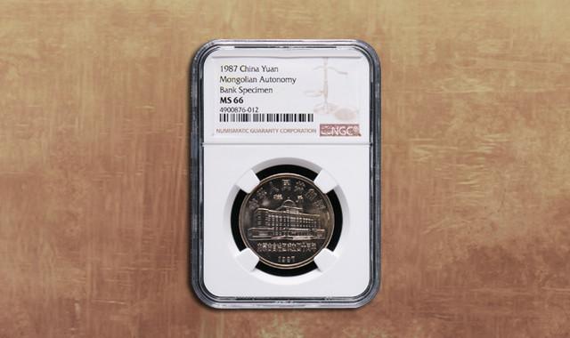 钱币类_1987年内蒙古自治区成立40周年流通纪念币样币一枚(NGC MS66)