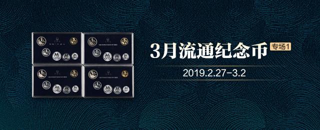 3月流通纪念币专场1