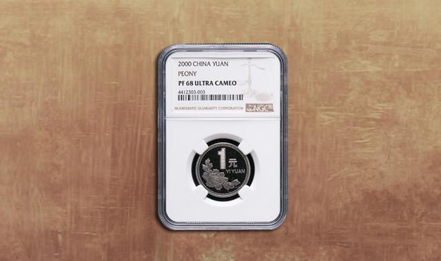 钱币类_2000年中国精制硬币壹圆一枚(NGC PF68)