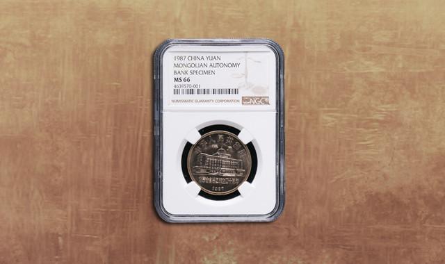 钱币类_1987年内蒙古自治区成立40周年流通纪念币样币一枚(带盒、NGC MS66)