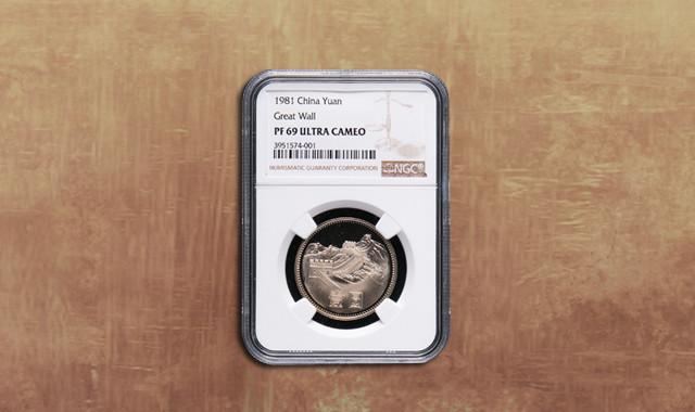 钱币类_1981年精制长城币壹圆一枚(NGC PF69)