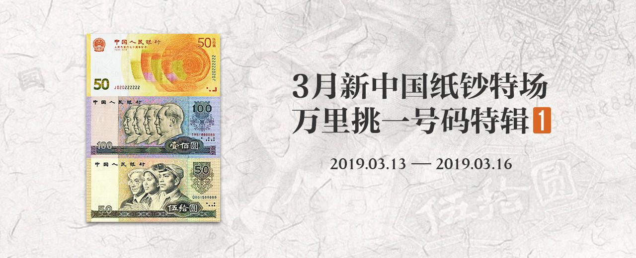 3月新中国纸钞特场&万里挑一号码特辑1