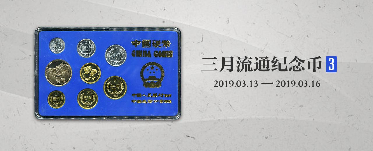 3月流通纪念币专场3