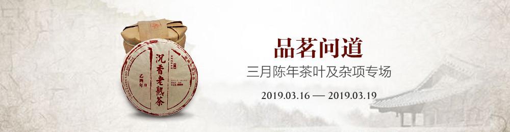 品茗问道—三月陈年茶叶及杂项专场