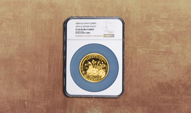 钱币类_2008年中国改革开放30周年5盎司精制金币一枚(发行量:800枚、原盒、带证书、NGC PF69)