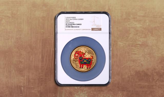 钱币类_2015年乙未羊年生肖5盎司精制彩金币一枚(发行量:3000枚、原盒、带证书、NGC PF70)