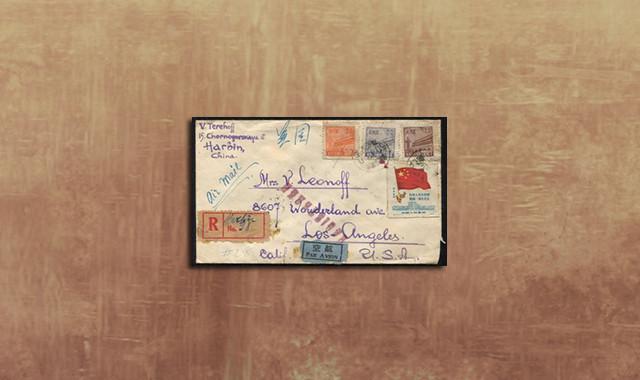 邮票类_1950年哈尔滨航空挂号寄美国封一件、贴纪6(5-5)东贴原版二枚、普东1(2万元)一枚、普东2(5000元、10万元)隔一枚、销哈尔滨戳、12月11日天津中转戳、12月21日旧金山中转戳、12月22日洛杉矶落戳
