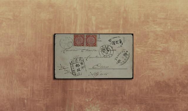 邮票类_1903年平遥寄阿尔及利亚风景明信片一件、贴清蟠龙2分双连一件、销蓝色平遥碑形戳、正定、太原府、北京、上海中转戳、5月25日奥兰落戳
