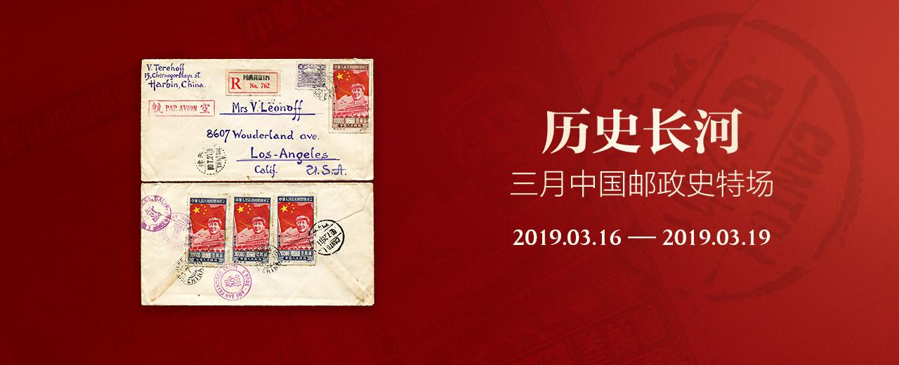历史长河-3月中国邮政史特场
