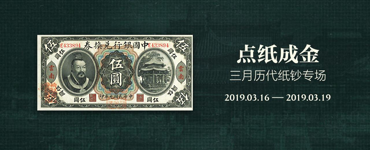点纸成金—3月历代纸钞专场