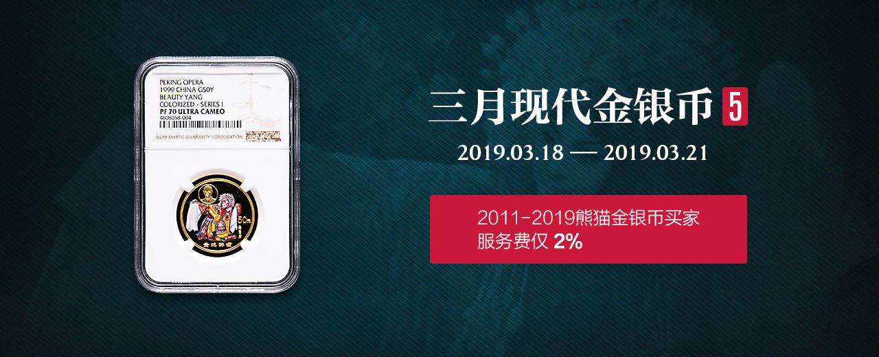 3月现代金银币专场5