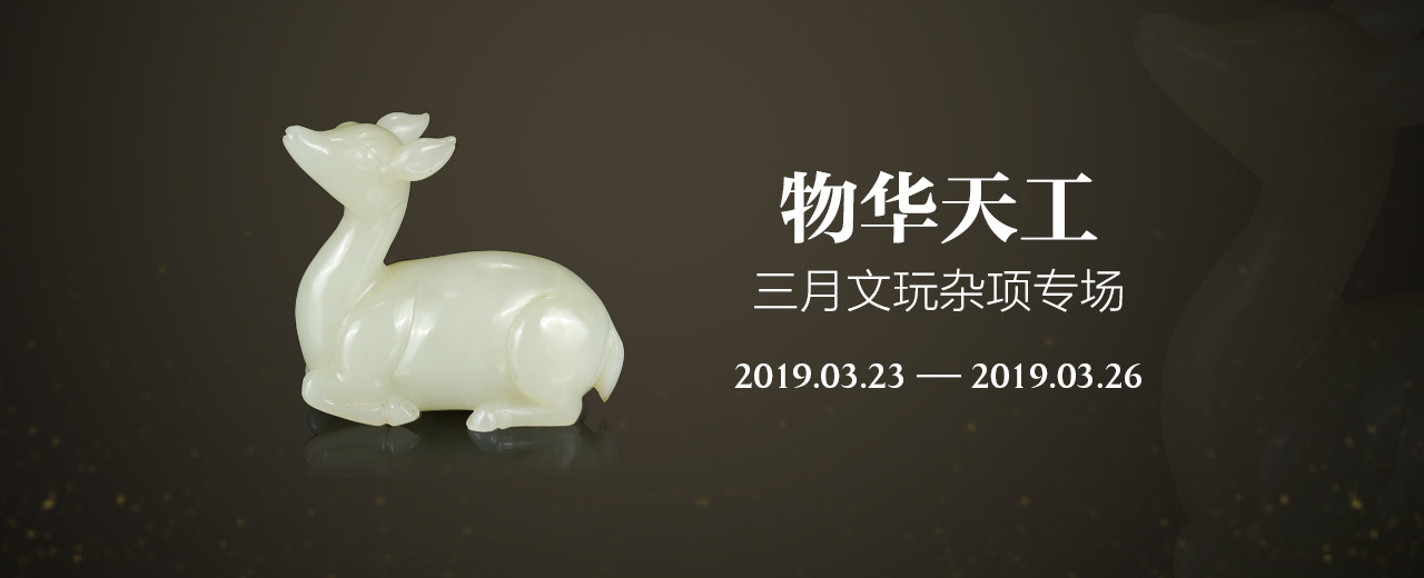 物华天工—三月文玩杂项专场