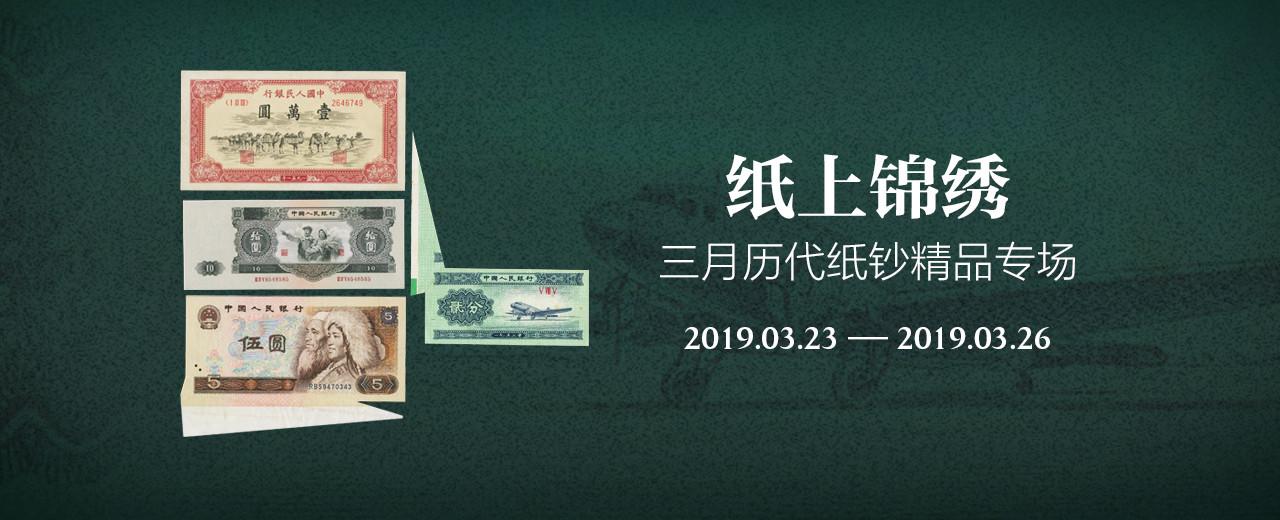 纸上锦绣—3月历代纸钞精品专场