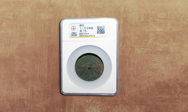 钱币类_清 十二生肖铜镜1枚(GBCA 美75)