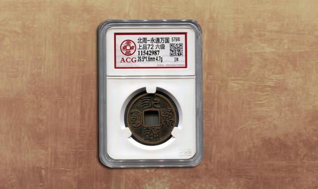 钱币类_北周-永通万国 正样1枚(ACG 上品 72)