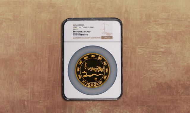 钱币类_1989年己巳蛇年生肖12盎司精制金币一枚(发行量:200枚、带证书、NGC PF68)