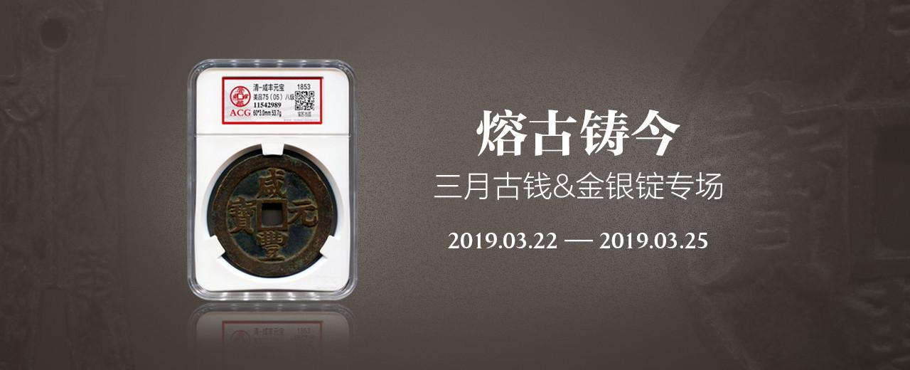 熔古铸今—3月古钱&金银锭专场