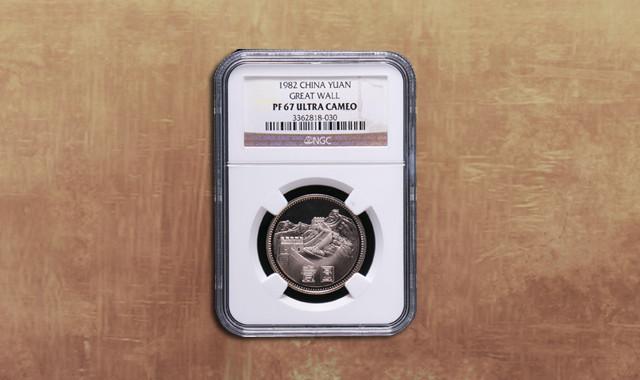 錢幣類_1982年精制長城幣壹圓一枚(帶包裝、NGC PF67)