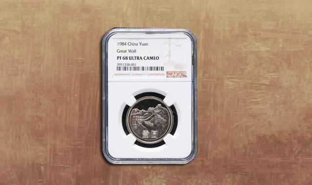 錢幣類_1984年精制長城幣壹圓一枚(NGC PF68)