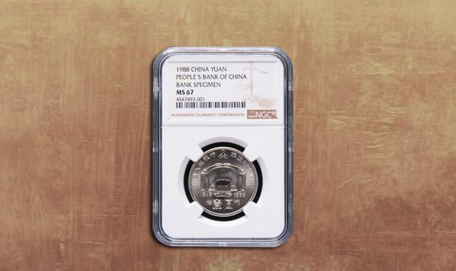 錢幣類_1988年中國人民銀行成立40周年流通紀念幣樣幣一枚(帶盒、NGC MS67)