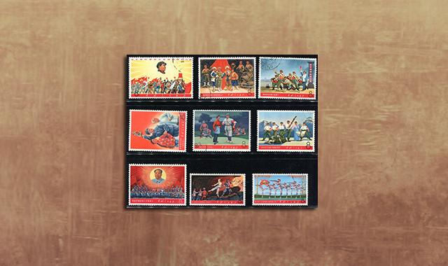 郵票類_文5革命文藝蓋全