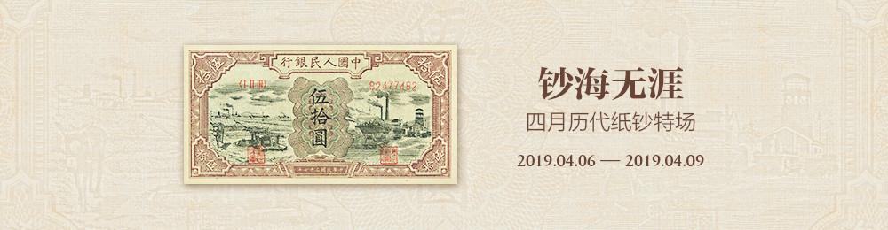 鈔海無涯-4月歷代紙鈔特場