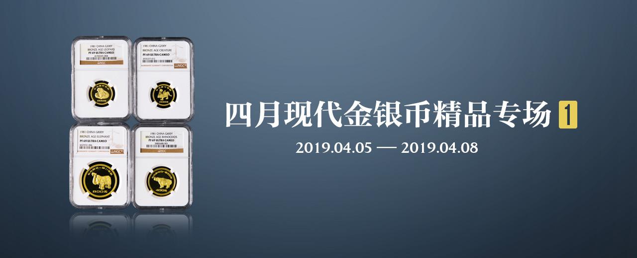 4月現代金銀幣精品專場1