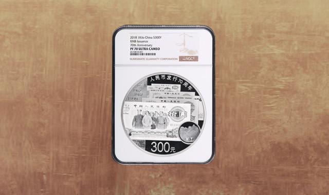 钱币类_2018年人民币发行70周年1公斤精制银币一枚(发行量:3000枚、原盒、带证书、NGC PF70)