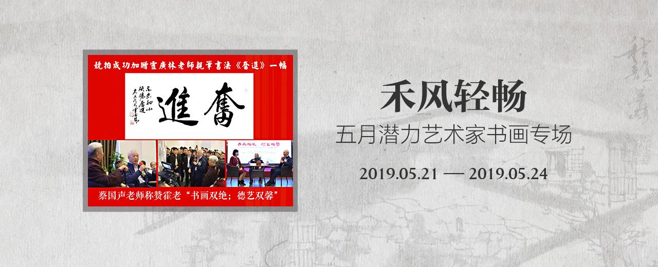 禾风轻畅-五月潜力艺术家书画专场