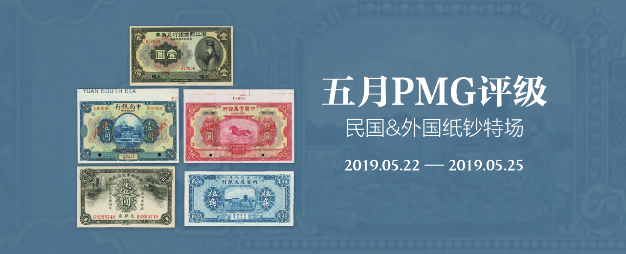 5月PMG评级民国&外国纸钞特场