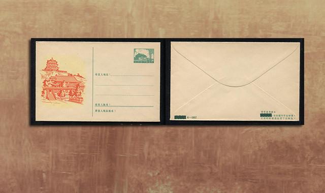 邮票类_普9型6-1957美术邮资封新一件(短加盖)