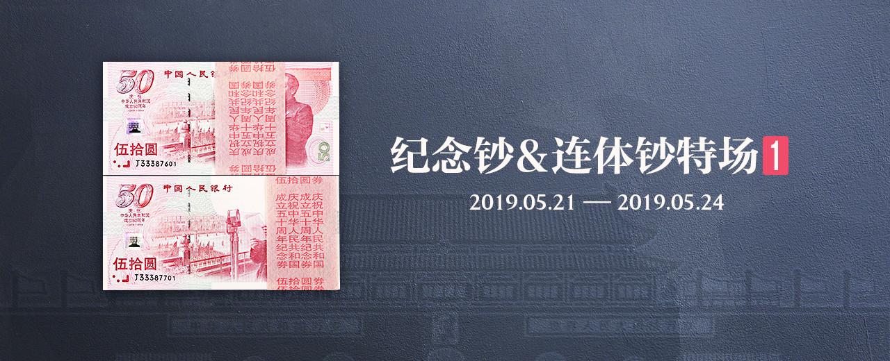 纪念钞&连体钞特场(一)