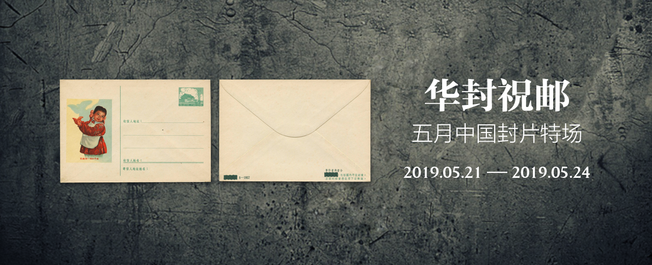 华封祝邮-5月中国封片特场