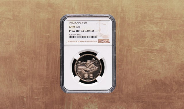 钱币类_1982年精制长城币壹圆一枚(NGC PF67)