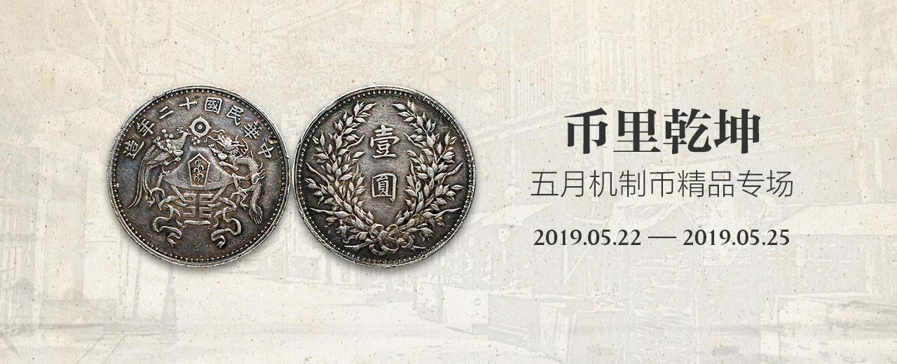 币里乾坤-5月机制币精品专场