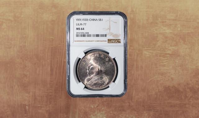 钱币类_民国9年袁像壹圆银币一枚(精发版、NGC MS64)