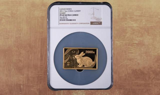 钱币类_2011年辛卯兔年生肖5盎司长方形精制金币一枚(发行量:118枚、带盒、带证书、NGC PF69)