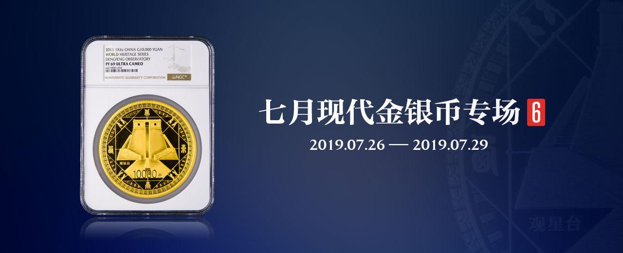7月现代金银币专场6