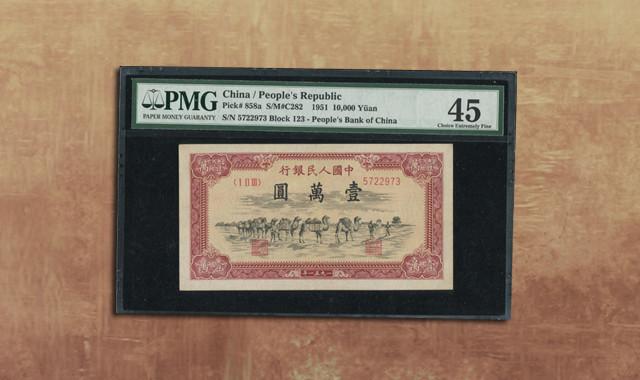 钱币类_第一版人民币骆驼队10000元一枚(ⅠⅡⅢ5722973、PMG 45)